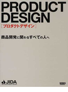 プロダクトデザイン 商品開発に関わるすべての人へ
