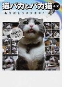 猫バカとバカ猫R.I.P. ありがとうスケキヨ! (EARTH STAR Books)