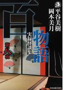 百物語 実録怪談集 第8夜 (ハルキ・ホラー文庫)