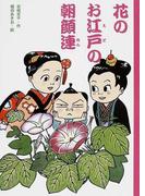 花のお江戸の朝顔連 (どうわのとびらシリーズ)