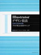 Illustratorデザイン技法 (プロが教える実用テクニック)