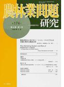 農林業問題研究 第174号(2009年6月)