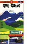 栗駒・早池峰 2009年版 (山と高原地図)