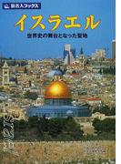 イスラエル 世界史の舞台となった聖地 第4版 (旅名人ブックス)