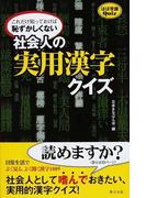 社会人の実用漢字クイズ これだけ知っておけば恥ずかしくない (ほぼ常識Quiz)