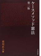 ケースメソッド憲法 第2版