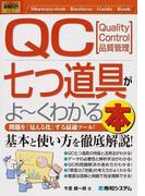QC七つ道具がよ〜くわかる本 Quality Control品質管理 問題を「見える化」する最適ツール! (How‐nual図解入門 ビジネス)
