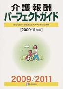 介護報酬パーフェクトガイド 算定・請求の全知識とケアプラン別算定事例 2009−11年版