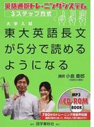 東大英語長文が5分で読めるようになる 英語通訳トレーニングシステム3ステップ方式