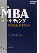 グロービスMBAマーケティング 改訂3版