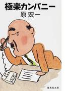 極楽カンパニー (集英社文庫)(集英社文庫)