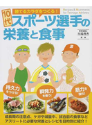 10代スポーツ選手の栄養と食事 勝てるカラダをつくる!