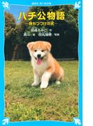 ハチ公物語 待ちつづけた犬 (講談社青い鳥文庫)(講談社青い鳥文庫 )
