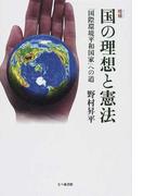 国の理想と憲法 「国際環境平和国家」への道 増補