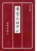 漢字のロマン