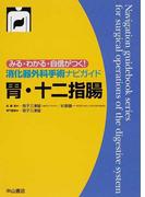 胃・十二指腸 (消化器外科手術ナビガイド)