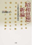 〈昭和思想〉新論 二十世紀日本思想史の試み