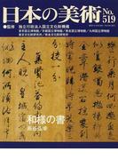 日本の美術 No.519 和様の書