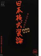 サルでもわかる日本核武装論 (家族で読めるfamily book series たちまちわかる最新時事解説)