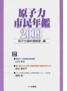 原子力市民年鑑 2009