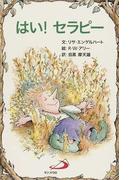 はい!セラピー (Elf‐Help books)(Elf-help books)