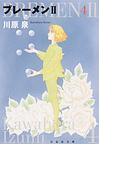 ブレーメンⅡ(白泉社文庫) 4巻セット(白泉社文庫)