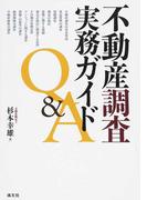 不動産調査実務ガイドQ&A