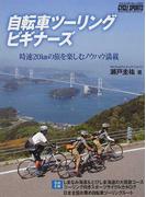 自転車ツーリングビギナーズ 時速20kmの旅を楽しむノウハウ満載 (ヤエスメディアムック CYCLE SPORTS)