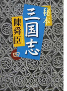 秘本三国志 4 (中公文庫)(中公文庫)