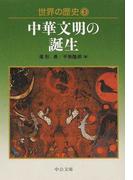 世界の歴史 2 中華文明の誕生 (中公文庫)(中公文庫)
