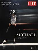 MICHAEL 1958−2009 マイケル・ジャクソン追悼