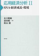 応用経済分析 2 SNA・経済成長・環境