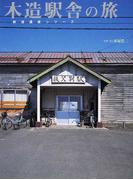 木造駅舎の旅 (INFAS BOOKS 鉄道遺産シリーズ)