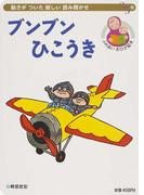 ブンブンひこうき (おひざ絵本シリーズ)