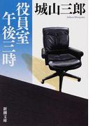 役員室午後三時 改版 (新潮文庫)(新潮文庫)