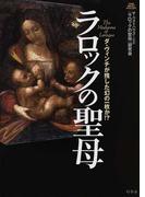 ラロックの聖母 ダ・ヴィンチが残した幻の一枚か!?