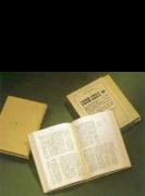 現代日本文學大系 現代句集 95