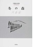 冬の森 尹健次詩集