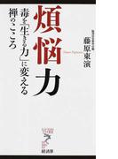 煩悩力 毒を「生きる力」に変える禅のこころ (リュウ・ブックスアステ新書)
