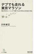 デブでも走れる東京マラソン 数カ月のトレーニングで誰でも42.195kmを完走できる (マイコミ新書)(マイコミ新書)