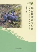 森の賢者カモシカ 鈴鹿山地の定点観察記 (びわ湖の森の生き物)