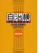 自治体法務検定公式テキスト 自治検 政策法務編