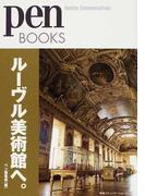 ルーヴル美術館へ。 (pen BOOKS)(pen BOOKS)