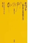 チベット 危機に瀕する民族の歴史と争点 (文庫クセジュ)(文庫クセジュ)
