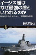 イージス艦はなぜ最強の盾といわれるのか 圧倒的な防空能力をもつ戦闘艦の秘密 (サイエンス・アイ新書)(サイエンス・アイ新書)