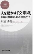 人を動かす「文章術」 機能的に情報を伝えるための実践スキル (PHPビジネス新書)(PHPビジネス新書)