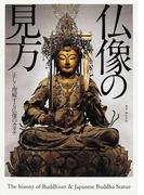 仏像の見方 正しく理解する仏像のカタチ