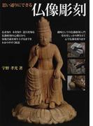 思い通りにできる仏像彫刻 仏師が教える仏像彫刻
