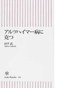 アルツハイマー病に克つ (朝日新書)(朝日新書)