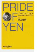 プライド・オブ・YEN 日本の誇りを賭けた「鳩山」のクーデター (講談社+α新書)(講談社+α新書)